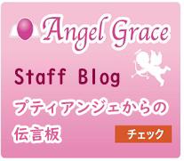 スタッフブログ プティアンジェからの伝言板